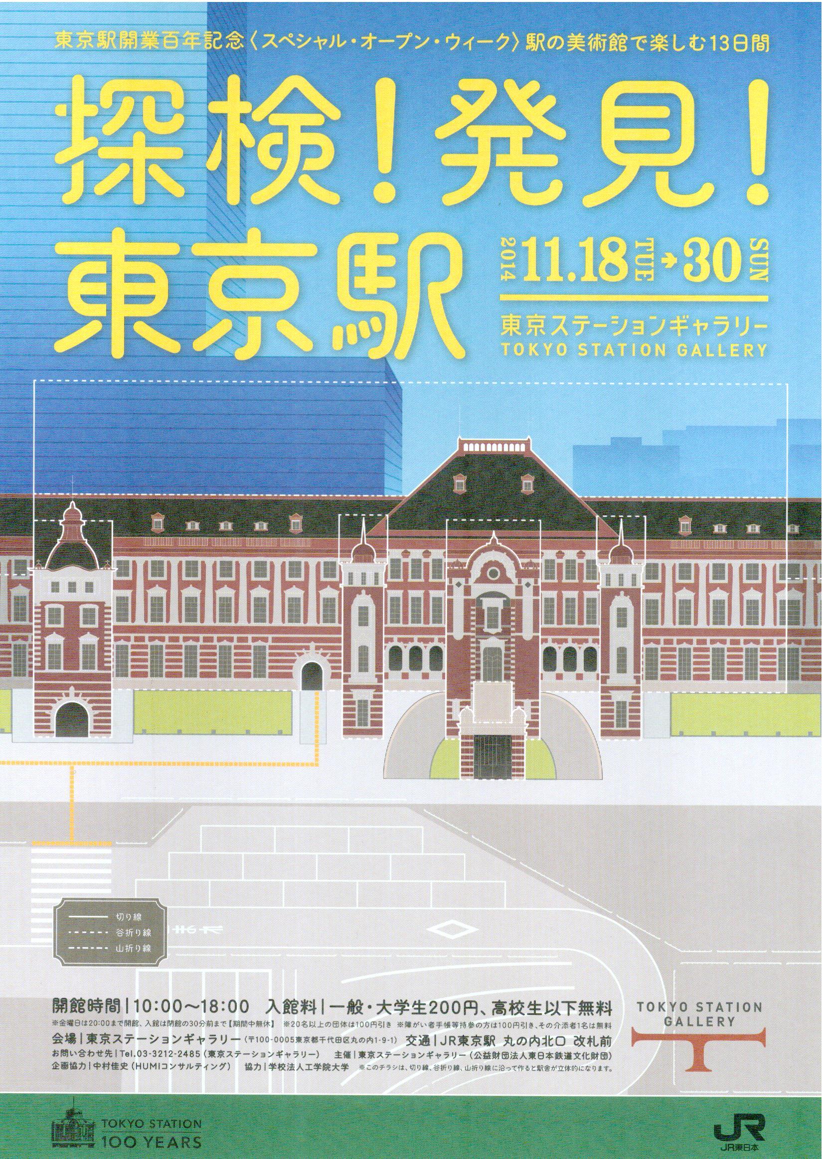 探検東京駅2