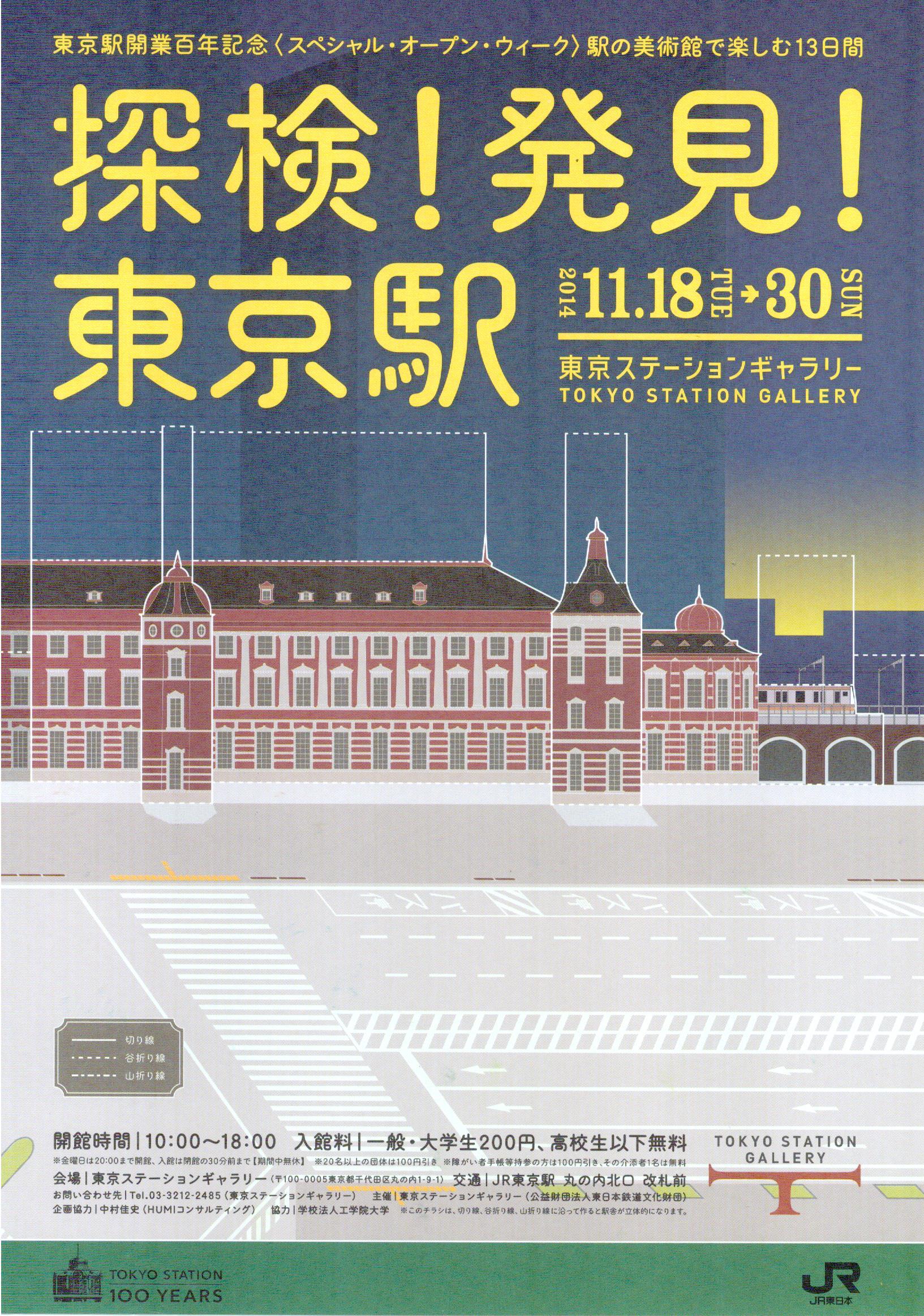 探検東京駅3