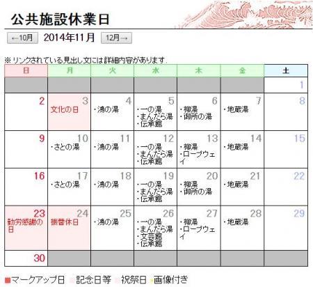2014年11月の公共施設・外湯の休業日カレンダー