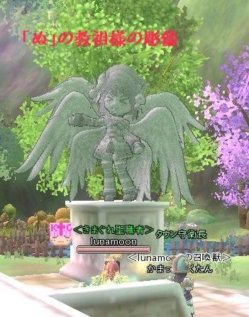 「ぬ」の教祖様の彫像
