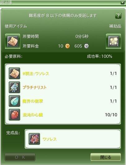ワソレス103%だった><