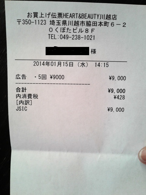 H&B料金