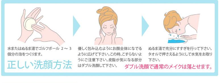 ノンエー 洗顔方法