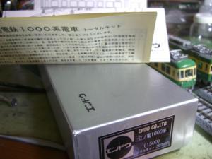 CIMG4600.jpg