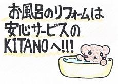 北野建築・お風呂広告