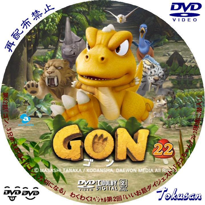 GON-ゴン-22
