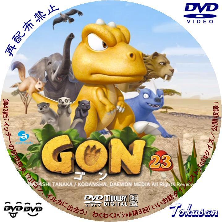 GON-ゴン-23