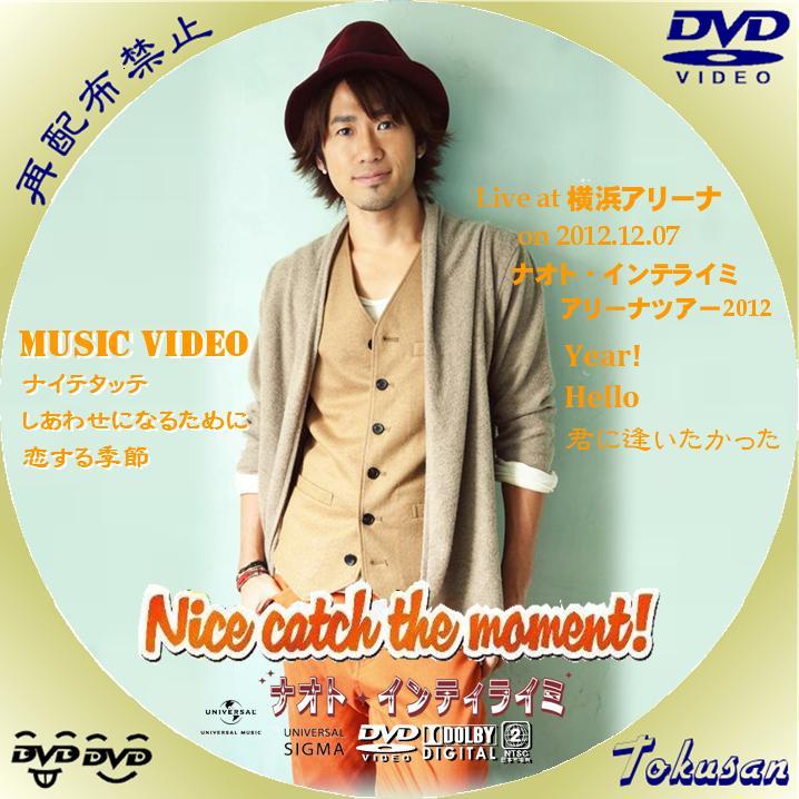 ナオト・インテライミ~Catch the moment-B