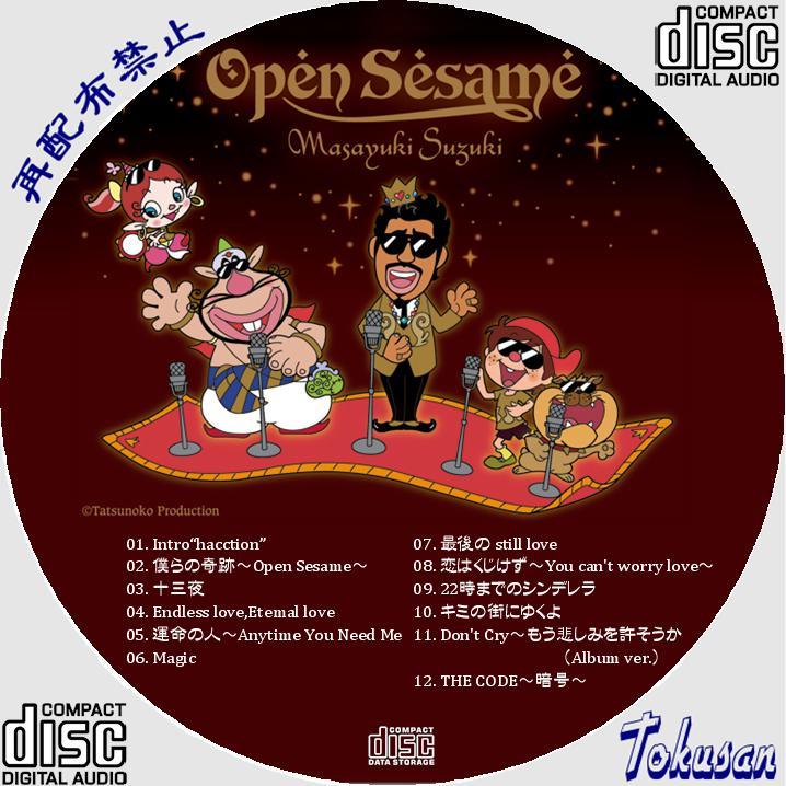 鈴木雅之Open Sesame