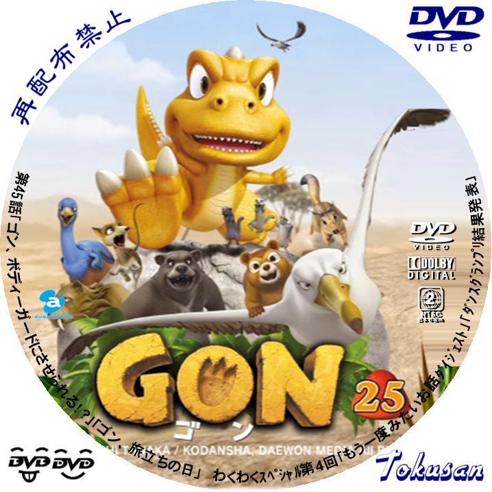 GON-ゴン-25