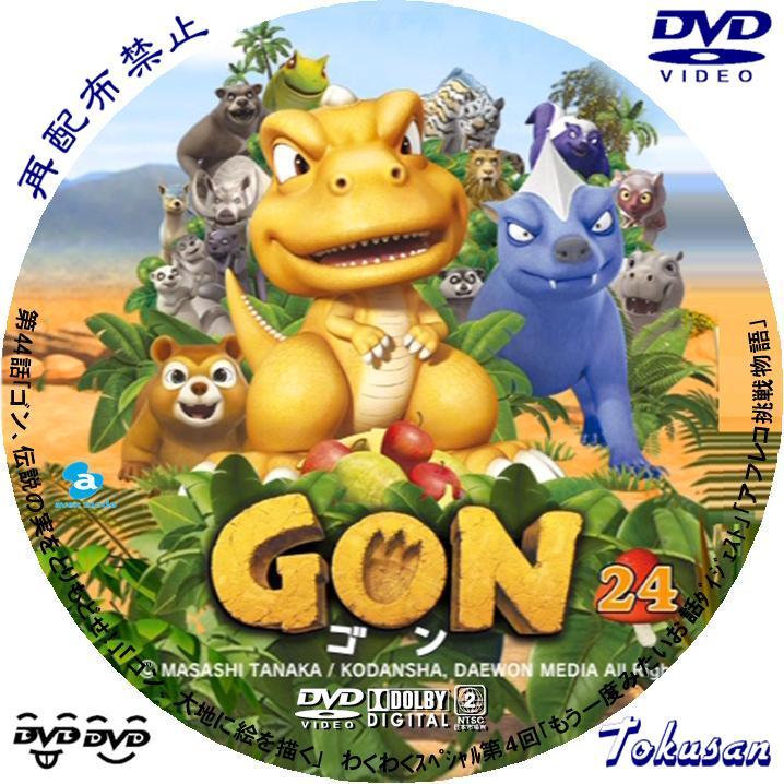 GON-ゴン-24