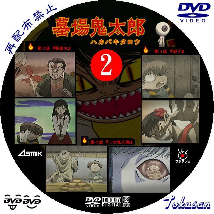 墓場鬼太郎-02