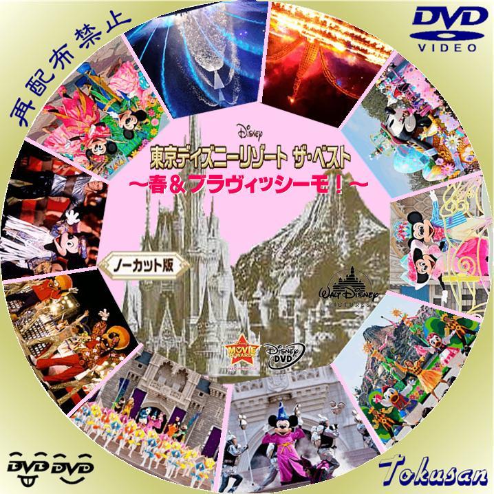 東京ディズニーリゾート_ザ・ベスト-春