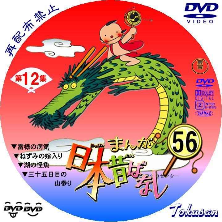 まんが日本昔ばなし-56