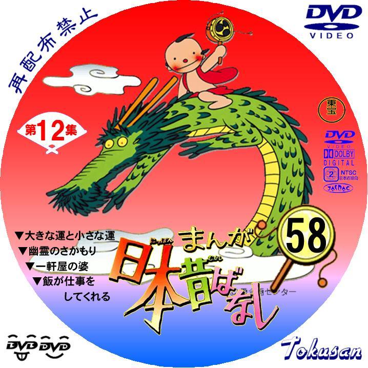 まんが日本昔ばなし-58