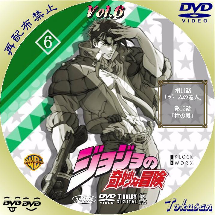 TVアニメ-ジョジョの奇妙な冒険06