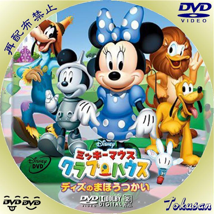 ミッキーマウス_クラブ・ハウス~ディズのまほうつかい