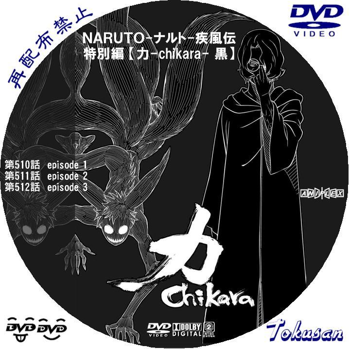 NARUTO-ナルト-疾風伝特別編「力-黒」