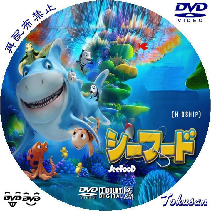 シーフード-Sea FooD-