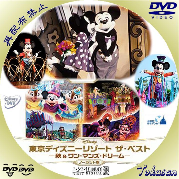 東京ディズニーリゾート ザ・ベスト-秋-