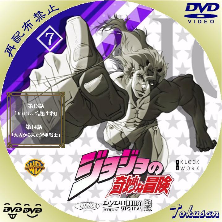TV版ジョジョの奇妙な冒険-07A