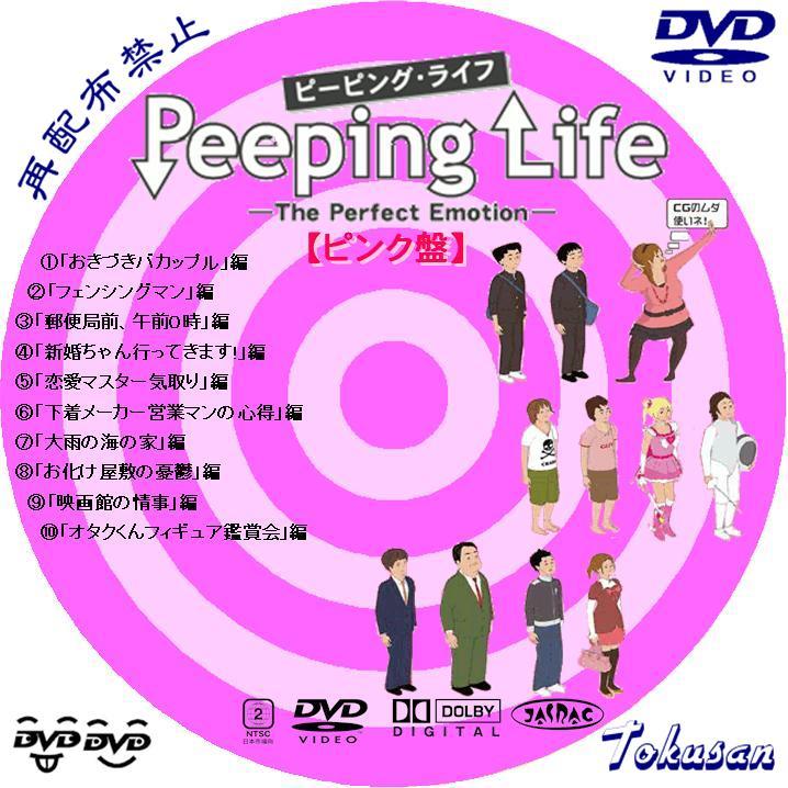 ピーピング・ライフ_2-ピンク盤