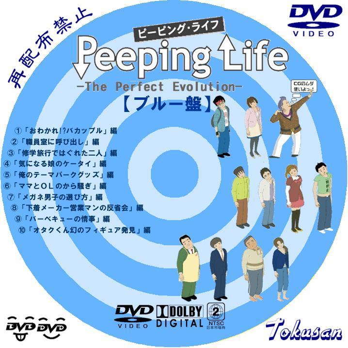 ピーピング・ライフ_3-ブルー盤