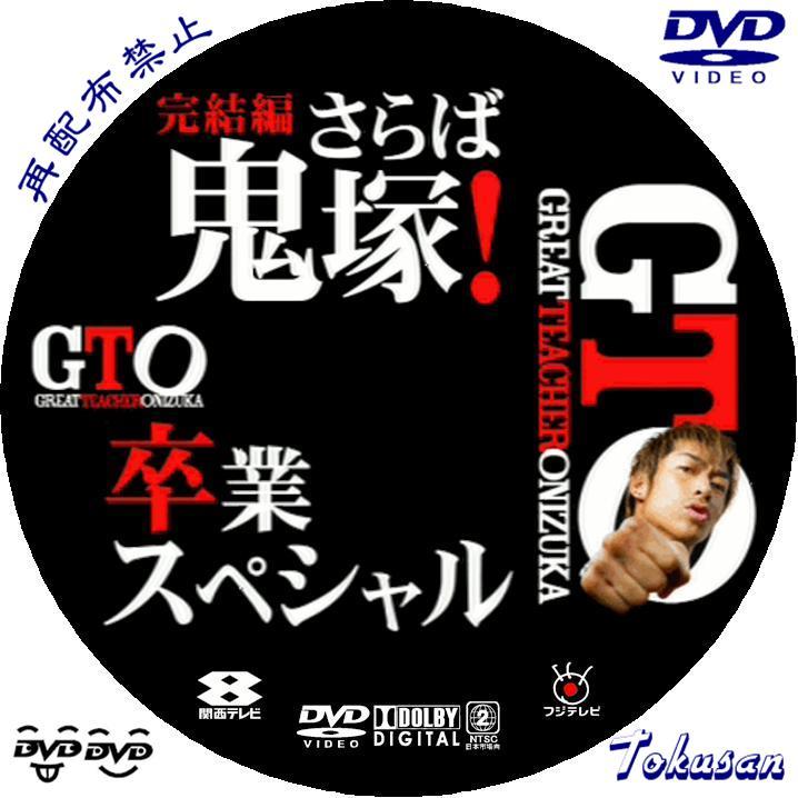 GTO_完結編-さらば鬼塚!卒業SP-