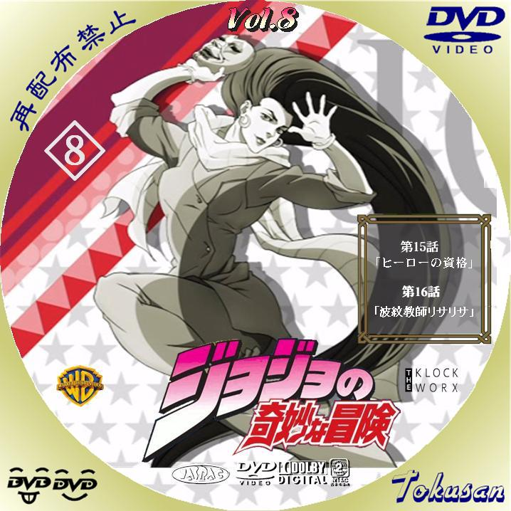 TV版ジョジョの奇妙な冒険-08