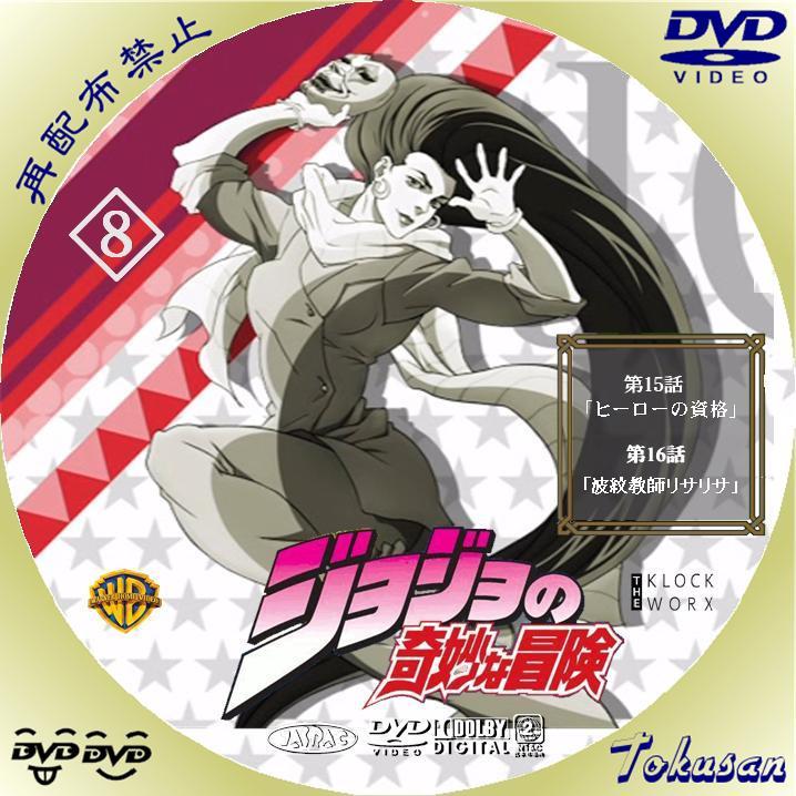 TV版ジョジョの奇妙な冒険-08A