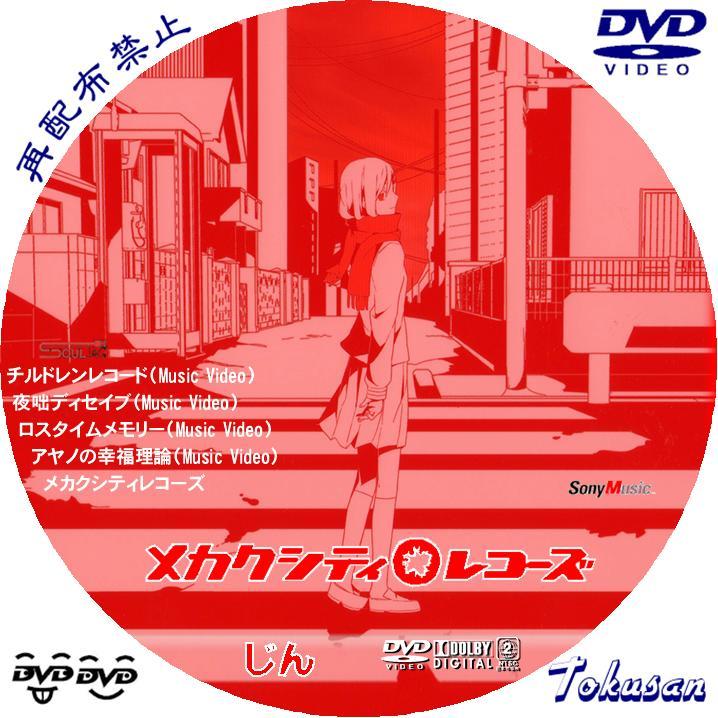 メカクシティレコーズ_じん-DVD