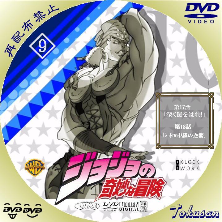 TVアニメ版ジョジョの奇妙な冒険-09A