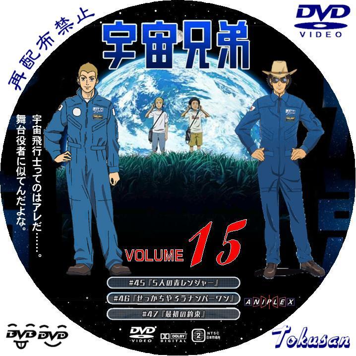 宇宙兄弟-15