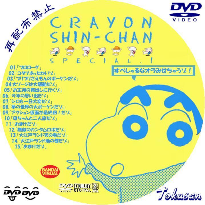 クレヨンしんちゃんSP-01