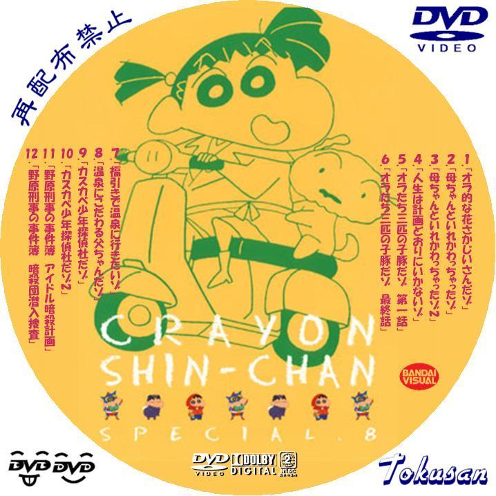 クレヨンしんちゃんSP08