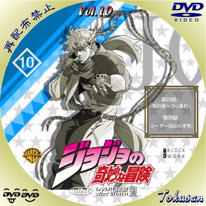 TVアニメ版ジョジョの奇妙な冒険-10