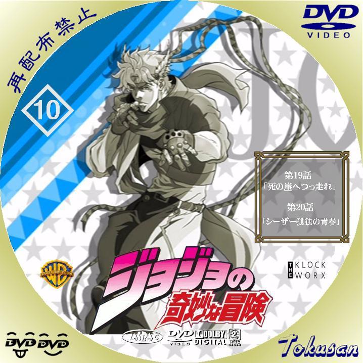 TVアニメ版ジョジョの奇妙な冒険-10A