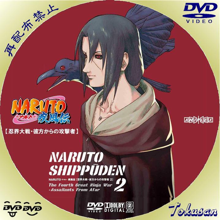 NARUTO-ナルト-疾風伝~忍界大戦・彼方からの攻撃者02