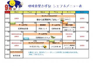 きずなメニュー表2013.9 ブログ
