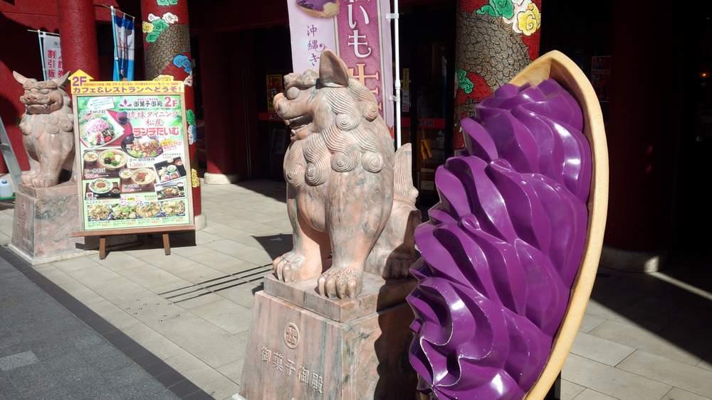 DSC_0055 御菓子御殿の前の紅芋タルト