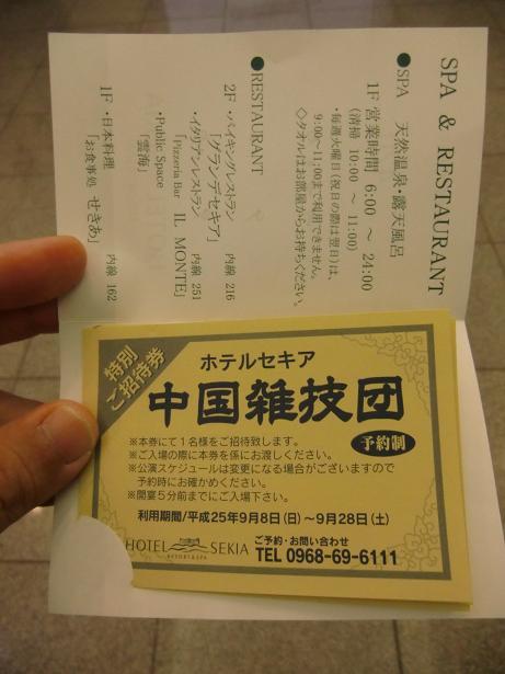 025 チケット