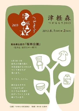 tsugarumori2013_05[1]