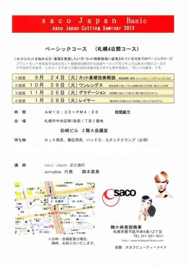 2013basic.jpg
