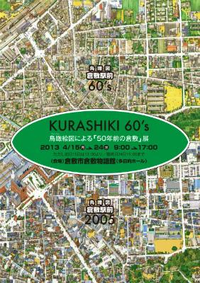 KURASHIKI60S表