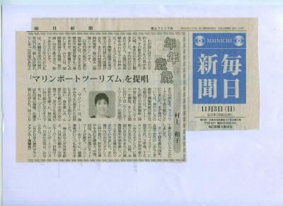 mainichi1103.jpg