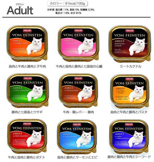アニモンダ 猫缶 フォムファインステン アダルト