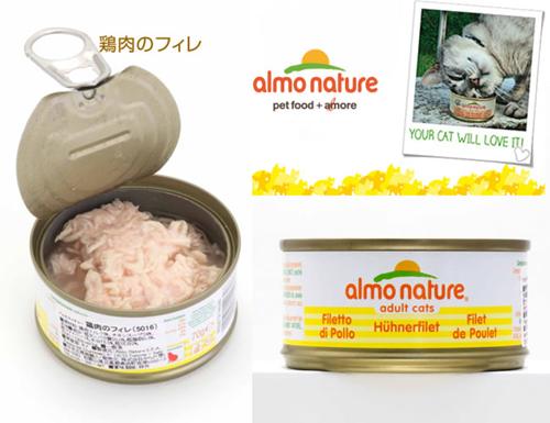 アルモネイチャー ウエット(缶詰) 鶏肉のフィレ