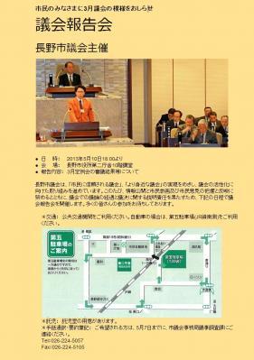 議会報告会サイト