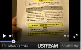 20130510議会報告会02