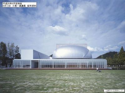 三原市文化芸術センター